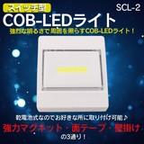 強烈な明るさで周囲を照らす!★スイッチ型COB-LEDライト★