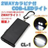 コンパクトで軽量!★2WAYカラビナ付COB-LEDライト CL-1★