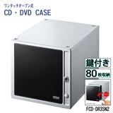 ワンタッチオープン式 DVD・CDケース FCD-DR3SN2