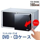 ワンタッチオープン式 DVD・CDケース FCD-DR4SN2