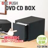 押せば開く自動オープン機能搭載。★DVD・CDケース FCD-DR7BK★
