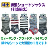 S/S Men's Short Socks 3 Colors Assort
