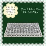 ◆メーカー直送WK◆マリアヴェールシリーズ テーブルセンター34×78