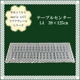◆メーカー直送WK◆マリアヴェールシリーズ テーブルセンター39×125