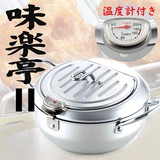 【日本製】味楽亭II フタ付天ぷら鍋(温度計付) /ヨシカワ