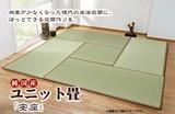 【日本製】【大人気】純国産 置き畳 ユニット畳 『安座』