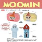 受付終了間近【予約商品】ムーミン リバーシブルペンケース  MOOMIN 4月下旬発売予定
