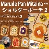 【新入荷】まるで「パン」みたいなショルダーポーチ2 全6種♪ ある大手小売店のNO.1売れ筋商品!