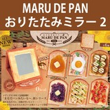 【新入荷】まるで「パン」みたいな折りたたみミラー2 全6種♪ ある大手小売店のNO.1売れ筋商品!