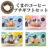 ■2017SS 新作■ くまのコーヒー プチギフトセット