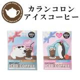■2017SS 新作■ カランコロン アイスコーヒー