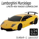 1/24スケール ランボルギーニ ムルシエラゴ LP670-4SV RCカー MG-RCL24