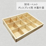 財布・ベルト ディスプレイ用木製什器