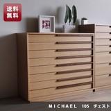 【直送可・送料無料】(国産 完成品 桐箪笥) ミシェル105-8段 浅引き箪笥