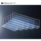 [店舗什器・商品陳列・システム什器・備品]樹脂仕切板(H100mm) アクリル