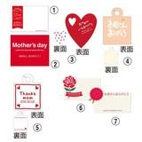 【母の日】母の日メッセージカード