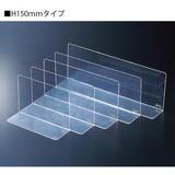 [店舗什器・商品陳列・システム什器・備品]樹脂仕切板(H150mm) アクリル