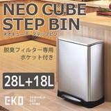 NEO-CUBE STEP BIN ネオキューブ ステップビン 28L+18L