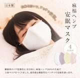 【オススメ!】安眠マスク