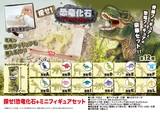 【先行受注】探せ!恐竜化石+ミニフィギュアセット