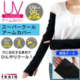 【トレイン】UV スーパークール アームカバー
