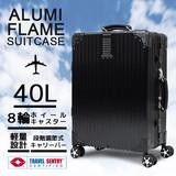 【SIS卸】◆NEW◆旅行/出張に最適♪◆スーツケース◆アルミフレーム◆ブラック◆