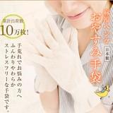 【オススメ!】おやすみ手袋(きなり)【日本製】