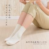【日本製】おやすみ直角ソックス