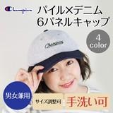 【New】【Champion】パイル×デニム6パネルキャップ<4color・UV対策・男女兼用・手洗い可・サイズ調節可>