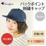 【New】【Champion】バックポイント刺繍キャップ<4color・UV対策・男女兼用・手洗い可・サイズ調節可>