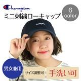 【New】【Champion】ミニ刺繍ローキャップ<6color・UV対策・男女兼用・手洗い可・サイズ調節可>