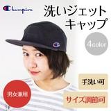 【New】【Champion】洗いジェットキャップ<4color・UV対策・男女兼用・手洗い可・サイズ調節可>
