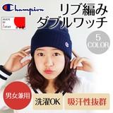 【New】【Champion】リブ編みダブルワッチ<5color・男女兼用・手洗い可・日本製>