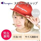 【New】【Champion】ストレートキャップ<5color・UV対策・男女兼用・手洗い可・サイズ調節可>
