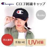 【Champion】Cロゴ刺繍キャップ<4color・UV対策・男女兼用・手洗い可・サイズ調節可>