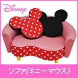 【ネット販売不可】【送料無料】ディズニーソファー(ミニーマウス)クッション2個付き【Disneyzone】