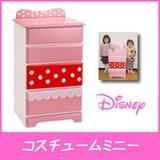 【ネット販売不可】【送料無料】キャラクター家具(ミニーマウス)【Disneyzone】チェスト