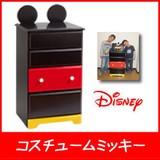 【ネット販売不可】【送料無料】キャラクター家具(ミッキーマウス)【Disneyzone】チェスト