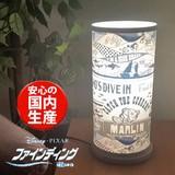【送料無料】ファインディングニモ・ファインディングドリー デスクライト・デスクランプ