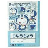 【ドラえもん】じゆうちょう★I'm Doraemon★[952139]