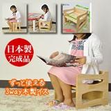 【ネット販売不可】【送料無料】子供用椅子 3way子供用チェア