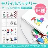 【モバイルバッテリー】 5000mAh ケーブル内蔵型 Type-C iPhone Android USB 対応