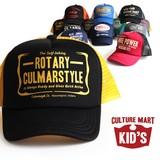 Explosion Trucker Hat KIDS Version CAP