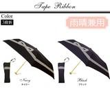 【雨晴兼用】3段折傘(UVカット&軽量) テープリボン UVカット率99.3%以上!!