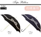 【雨晴兼用】長傘(UVカット&軽量) ジャンプ傘 テープリボン UVカット率99.3%以上!!