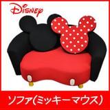【ネット販売不可】【送料無料】ディズニーソファー(ミッキーマウス)クッション2個付き【Disneyzone】