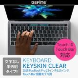 Macbook Pro 13/15インチ(2016) Touch BarとTouch ID対応 キーボードカバー クリア BEFiNE 日本語配列 JIS