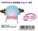 ワンピース 新世界編 チョッパー帽子