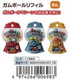 「お菓子おもちゃ」ガムボールリフィル(詰め替え)