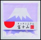 富士山ふきん/世界遺産 キッチン 便利 ノベルティ 景品 ギフト